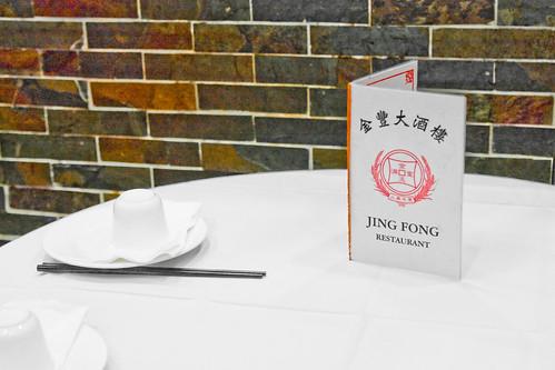 Jing Fong Restaurant
