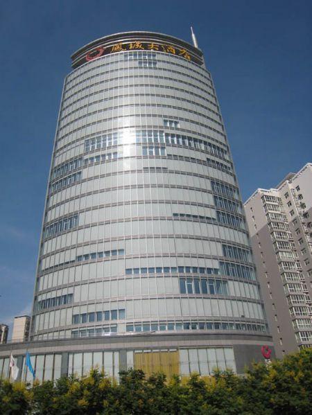 西安凤城大酒店