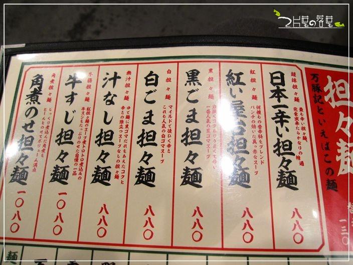 万豚記_03.JPG