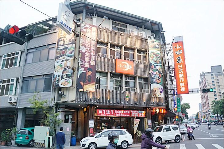 小田原日式創作料理