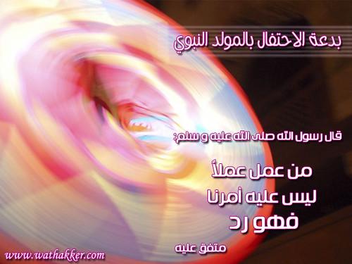 .... الإحتفال 3307579946_d27db61d7
