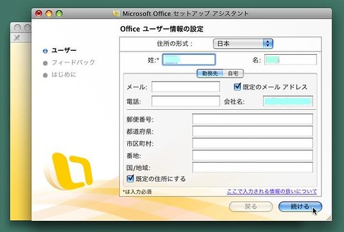 office_mac_024k