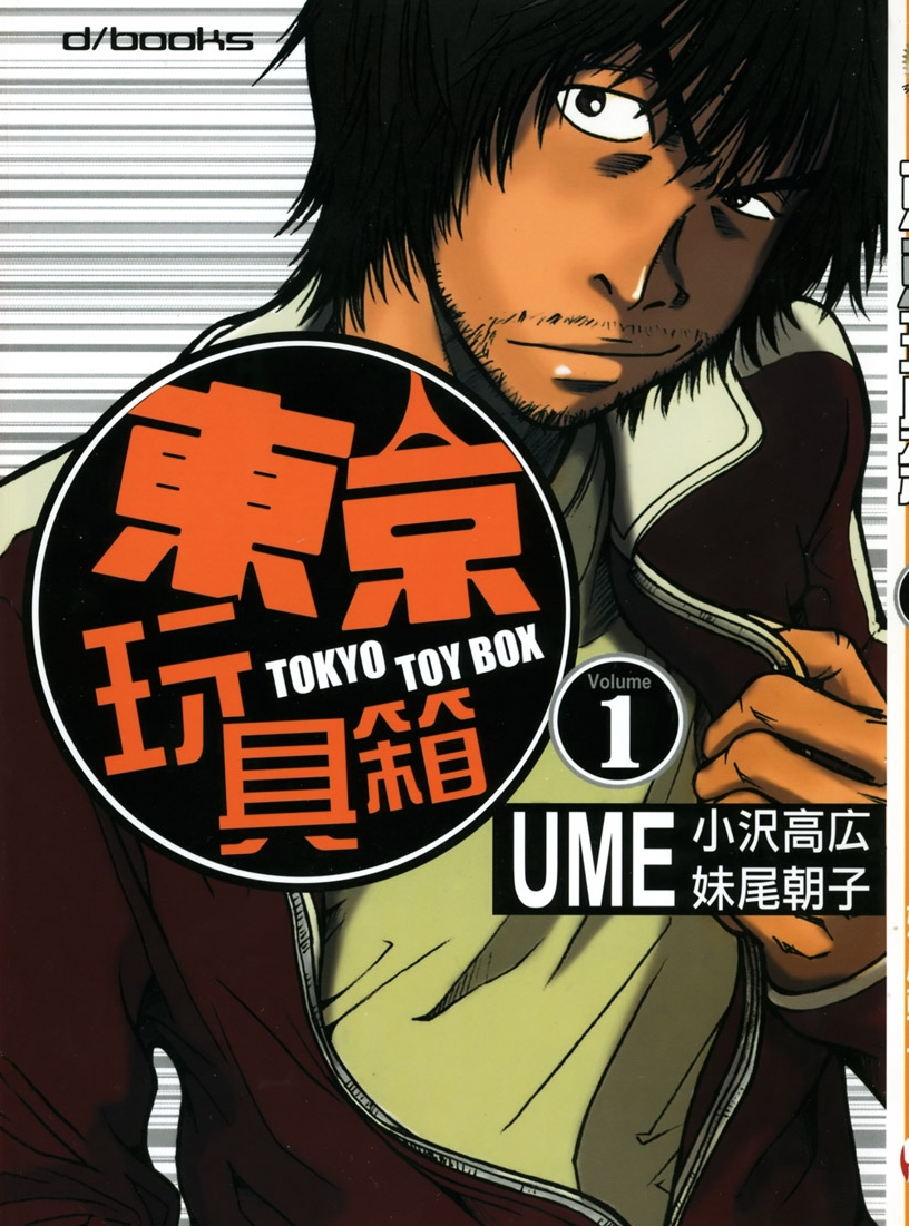 tokyo_old_cover.JPG