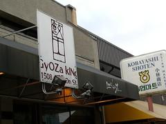 Gyoza King Vancouver