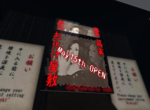 200900515_Obakeyashiki_001