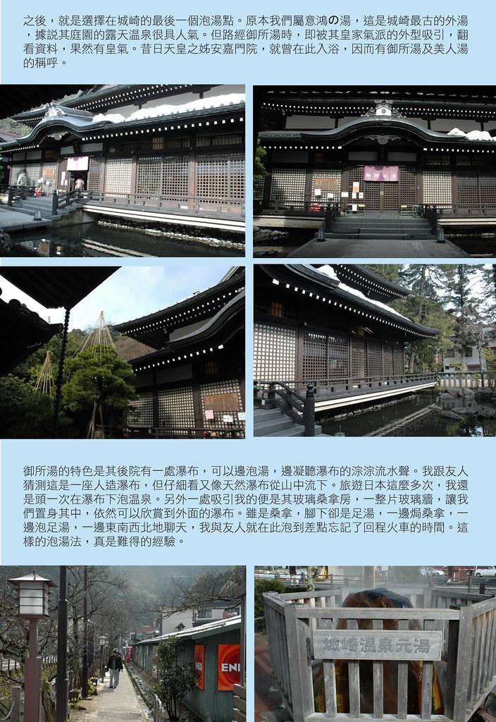 城崎溫泉泡湯樂 02
