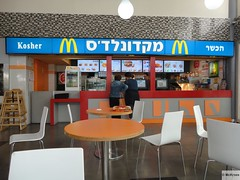 McDonald's Petah Tikva Beilinson Hospital (Israel)