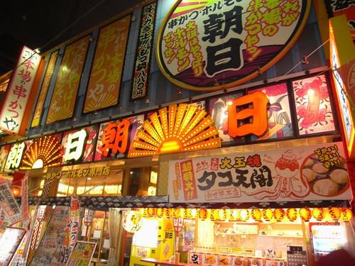 大阪「新世界」夜の新世界-04