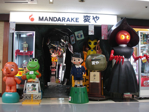 Mandarake Collectibles