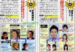4/15 TBS 漂流ネットカフェ TBS(関東) 毎週水曜日 24:29~1:00 MBS(関西) 毎週金曜日 24:00~24:30 & 4/23 朝日 京都地検の女 毎週木曜 後8:00~8:54