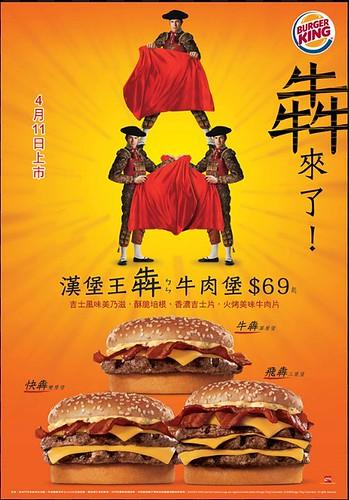 BurgerKing漢堡王犇牛肉堡.jpg