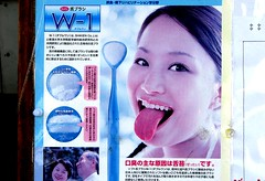 Ad for tongue scraper in Japan