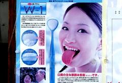 Ad for tongue scraper in Japan