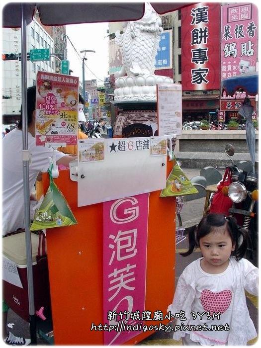 新竹城隍廟小吃-005