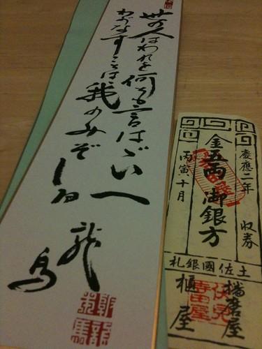 寺田屋記念の短冊