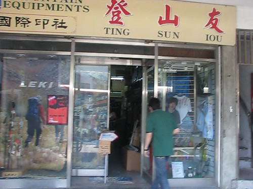 Hiking and climbing equipment in Taipei