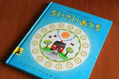 The Little House(ちいさいおうち)