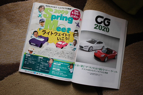 CAR GRAPHIC July 2009 No.580