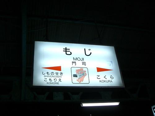 門司駅/Moji station