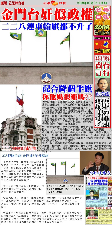 090302台奸新聞--二二八拒降半旗,升縣旗矮化自婊