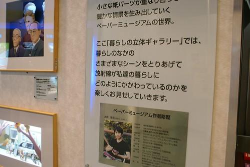 柏崎刈羽原子力発電所サービスホール