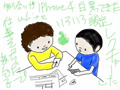 iPad2 + Sketch Book Expressでイラスト - iPhoneをレクチャー