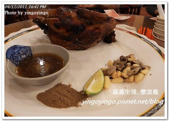 嘉義中埔_甕窯雞20110417_R0019075