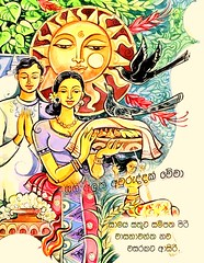 Wish You All  A  Very Happy  Sinhala & Tamil New Year ! (Subha Aluth Awuruddak Wewa !) (South Asian Foreign Relations) Tags: new happy all very you year wish subha wewa a aluth awuruddak
