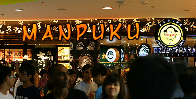 Manpuku is at Level 3 of Tampines 1