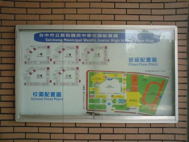20110602萬和國中交通安全研習 - 072