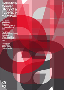 Helvetica(ヘルベチカ) ggg