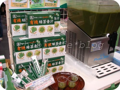 森下仁丹 有機緑茶青汁DSC05160