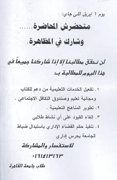دعوة حركة حقي للتظاهر والاضراب عن الدراسة في 6 ابريل 2009  -- Haqqi: A call for the students of Cairo university to strike and march, April 6th demanding free education and free campus