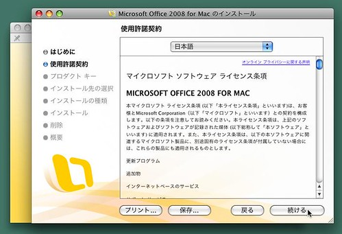 office_mac_004k