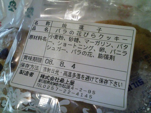 バラの花クッキー