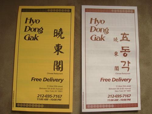 Hyo Dong Gak