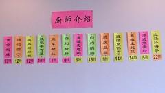 wan lai - the wall menu