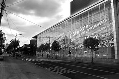 written theatre (my lala) Tags: architecture serbia belgrade beograd belgrad jdp srbija serbien jugoslovenskodramskopozoriste