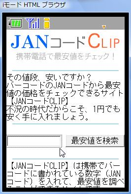 JANコードCLIP by you.
