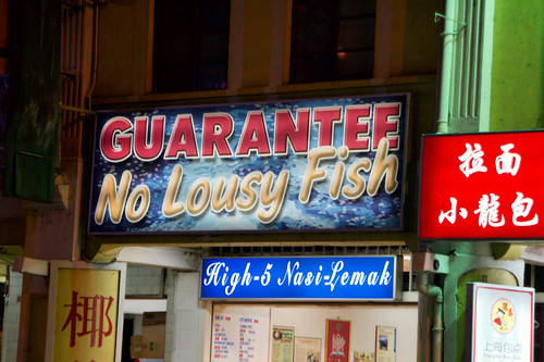 Guarantee - No lousy fish!
