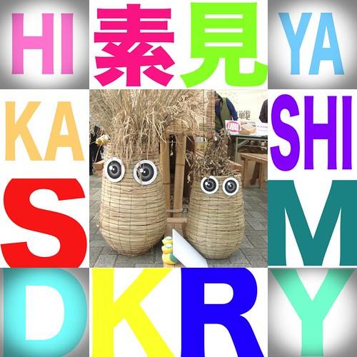 素見HIYAKASHI