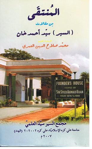 Sir Syed - Almuntaqa- Maqalat-eSir Syed