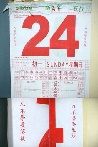 interesting phrases on the chinese calendar