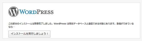 wp-config.php作成完了
