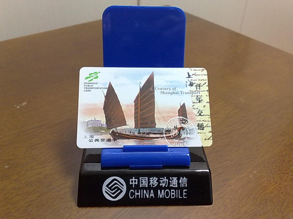 20090308china mobile01