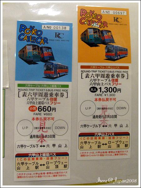 090326_23_六甲山