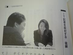 岡田有花さん