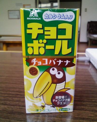 チョコボール チョコバナナ味