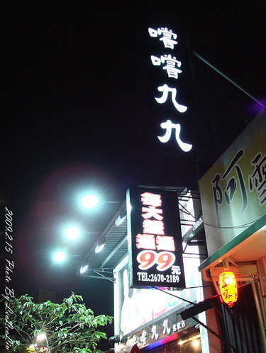 嚐嚐九九 現為阿雪姨餐廳 鶯歌建國路餐廳