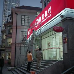 (ezomori_0911) Tags: china street trip travel light people color 120 mamiya film night shanghai candid snap   66 new6